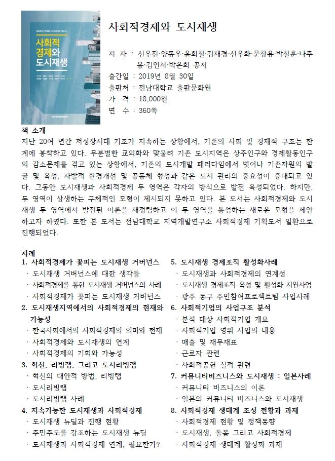 신우진 교수님(전남대)외 '사회적경제와 도시재생'