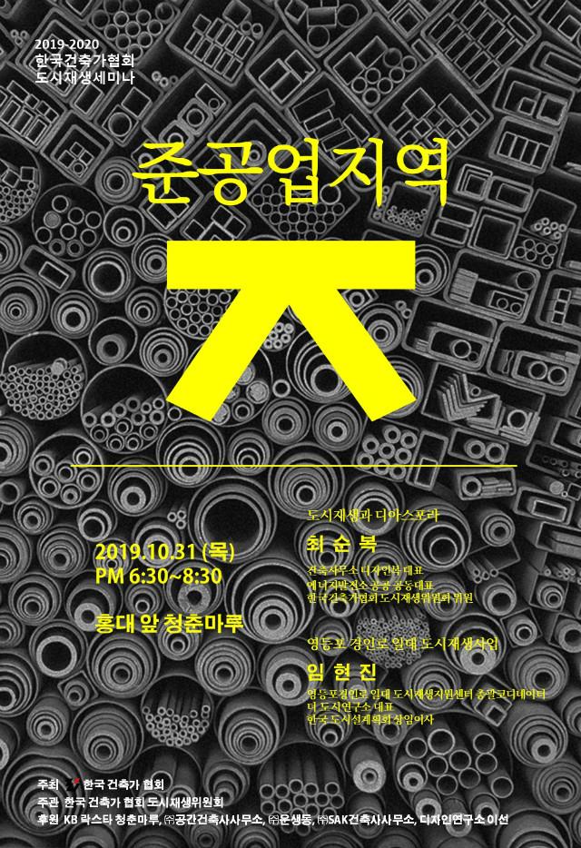 한국건축가협회 <준공업 지역>를 주제로 도시재생세미나 개최