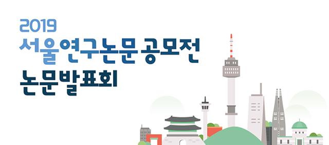 2019 서울연구논문공모전 논문발표회