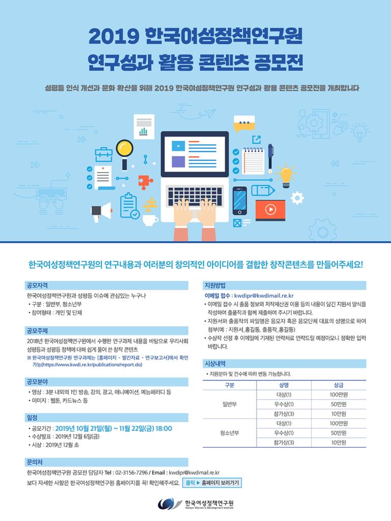 2019 한국여성정책연구원 연구성과 활용 콘텐츠 공모전 개최 안내