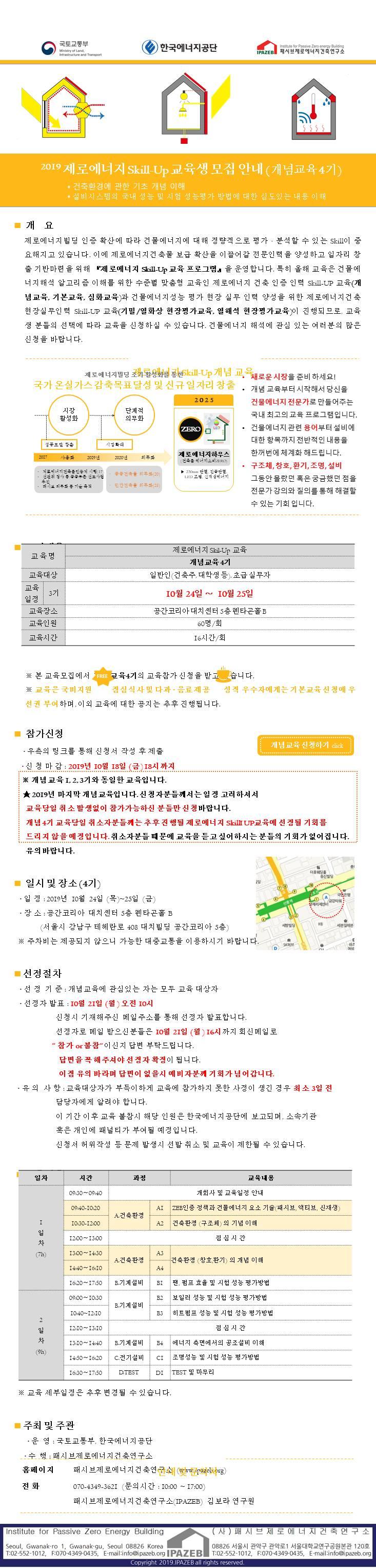 2019 제로에너지 SKill-Up 교육생 모집 안내