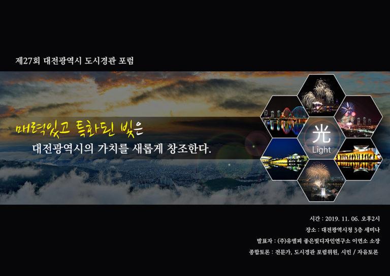 제 27회 대전광역시 도시경관포럼 개최