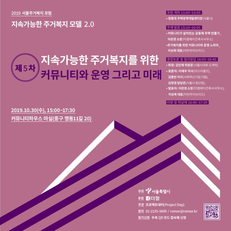 5차 서울주거복지포럼(10/30)