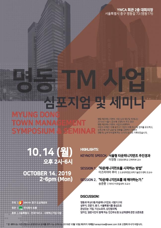 명동 TM 사업 심포지엄 및 세미나(10/14)