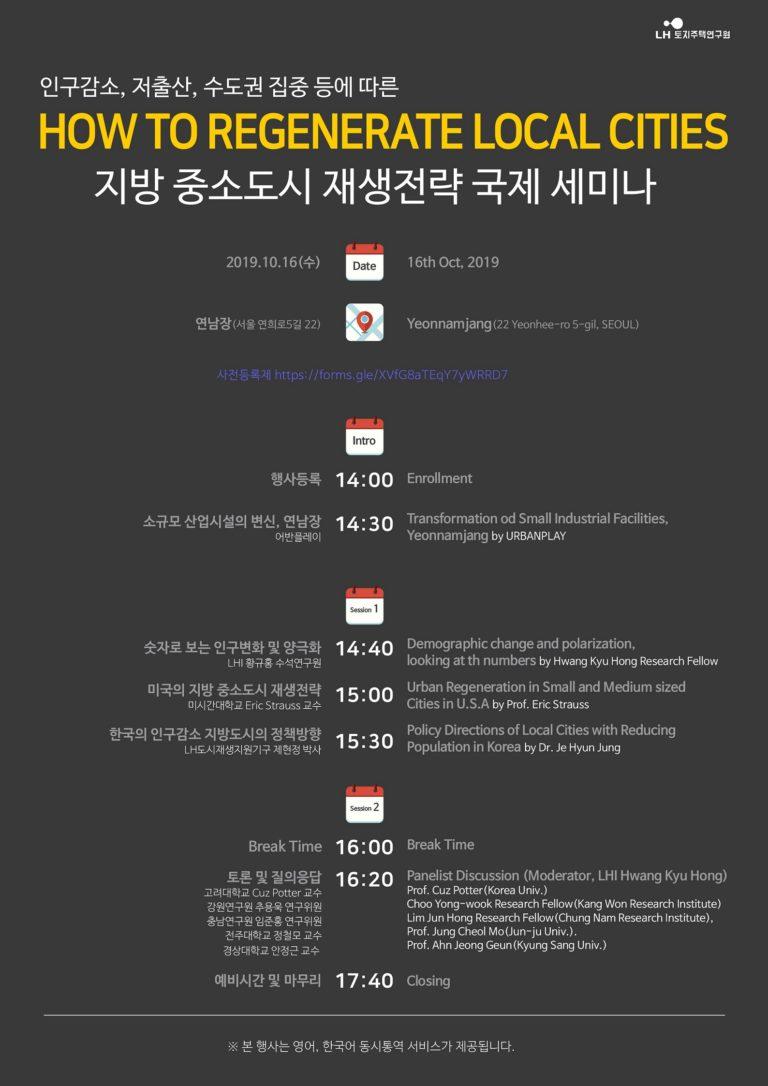 [LHI 국제 세미나] 지방 중소도시 재생전략 세미나 개최
