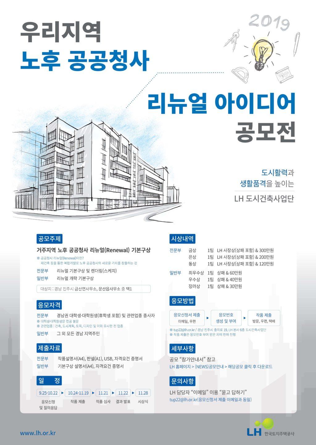 """""""우리지역 노후 공공청사 리뉴얼 아이디어 공모전(2019)"""" 응모접수(~10.22까지)"""