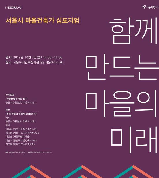 우리동네 공간개선 지원, 서울시 마을건축가 심포지엄