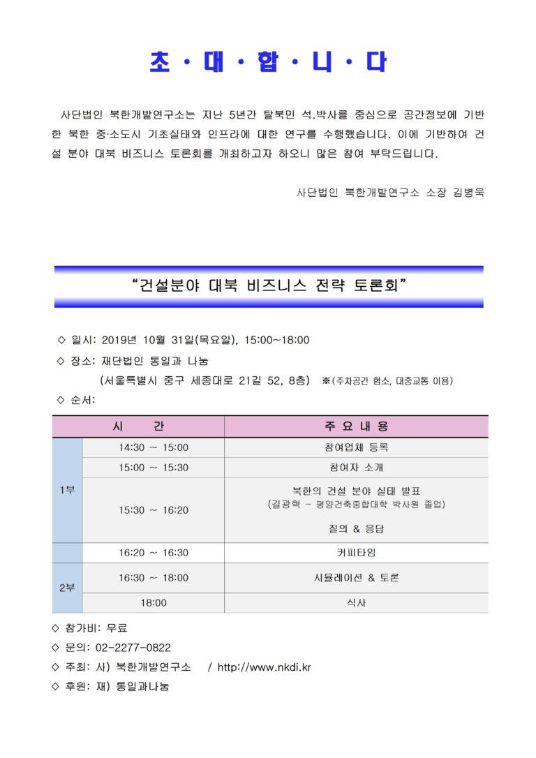 건설분야 대북 비즈니스 전략 토론회 개최(10/31)