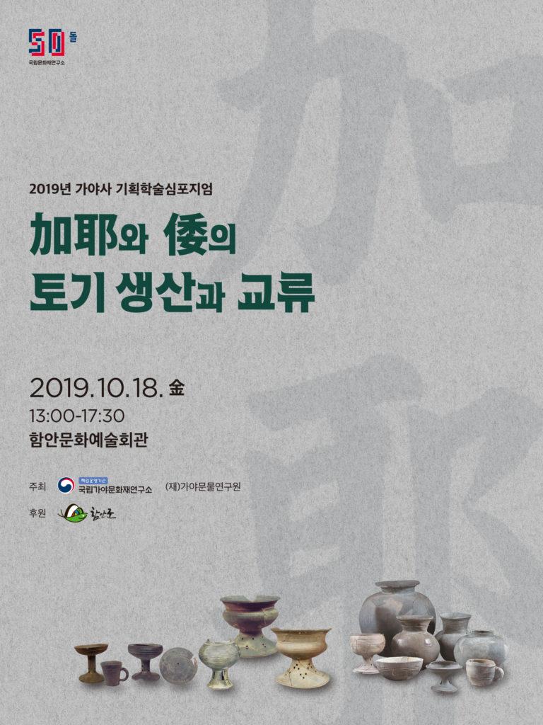 『가야와 왜의 토기 생산과 교류』학술심포지엄 개최