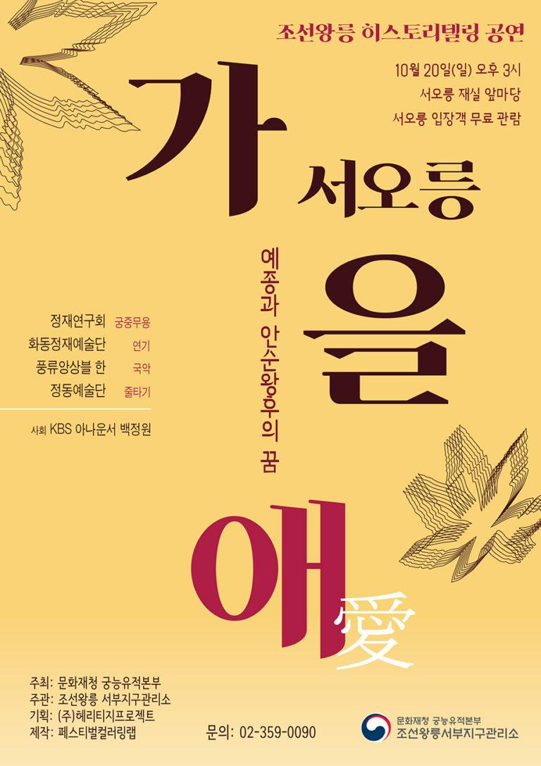 예종과 안순왕후의 꿈, 서오릉'가을愛'개최