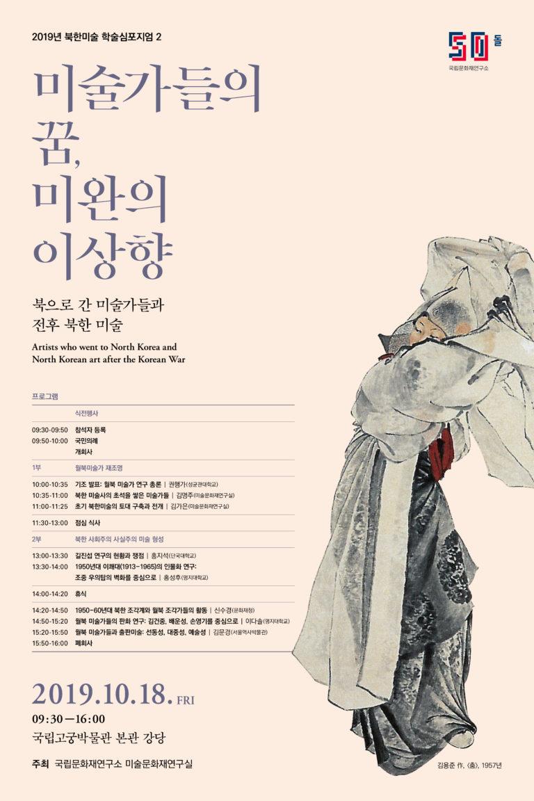 북으로 간 미술가들과 전후 북한미술 살펴보기