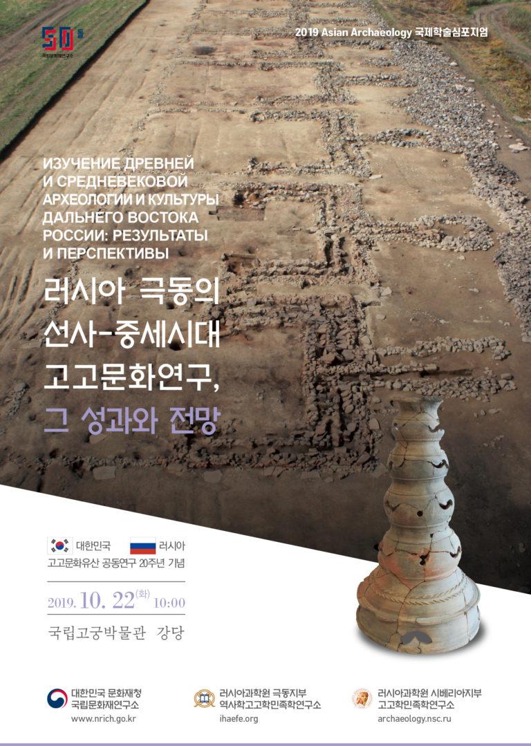 한-러 고고문화 공동연구 20주년 기념 학술심포지엄 개최
