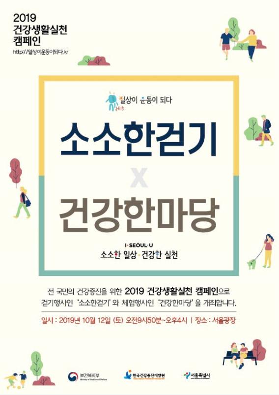 서울시 '건강한마당 X 소소한 걷기'…12일 서울광장서 만나요