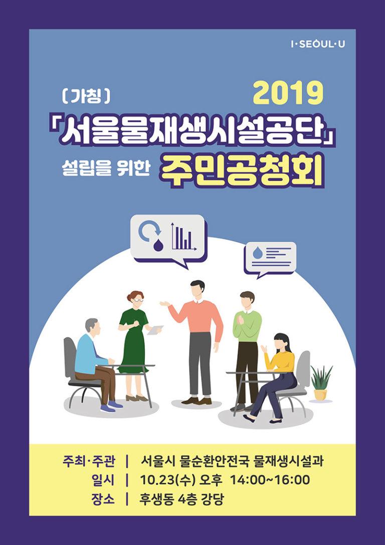 서울시, 물재생센터 공단화 본격 추진…23일 주민공청회 개최