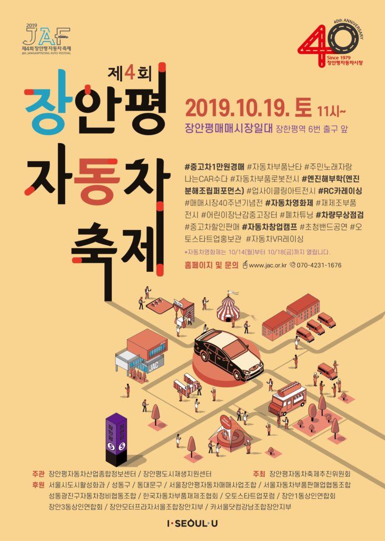 중고차 1만원 경매.차량무상점검…서울시, 19일(토) '장안평 자동차축제'
