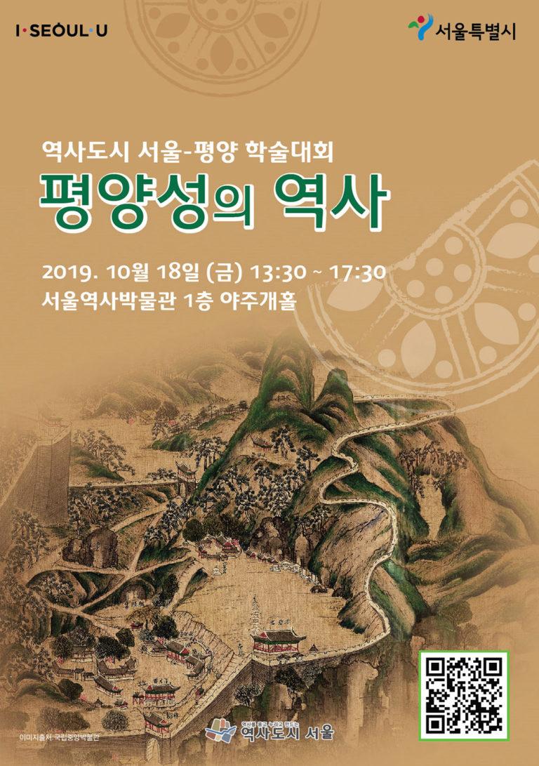 분단 70년 평양의 문화유산을 만나다! <역사도시 서울-평양 학술대회>