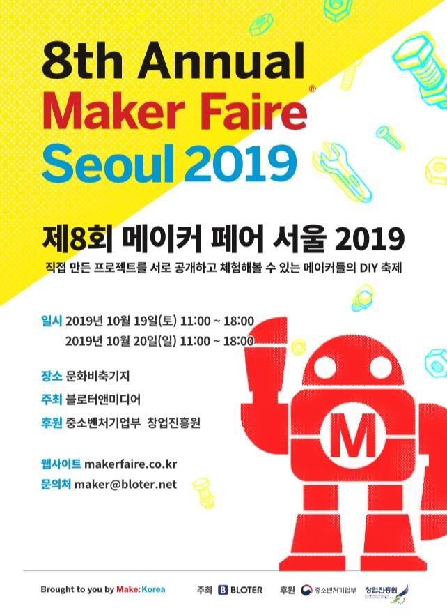 메이커들의 즐거운 축제, '메이커 페어 서울 2019' 문화비축기지로 오세요