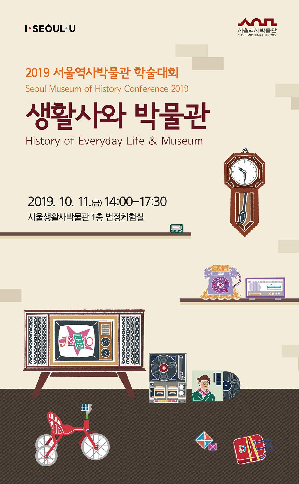 서울역사박물관,'생활사와 박물관'주제 학술대회 개최
