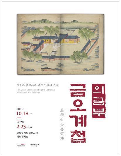 서울역사박물관, 공평도시유적전시관에서 '의금부 금오계첩' 특별전