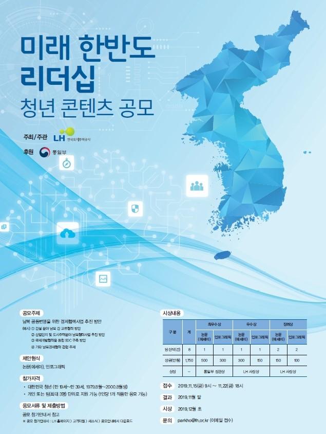 [한국토지주택공사] 미래 한반도 리더십 청년 콘텐츠 공모