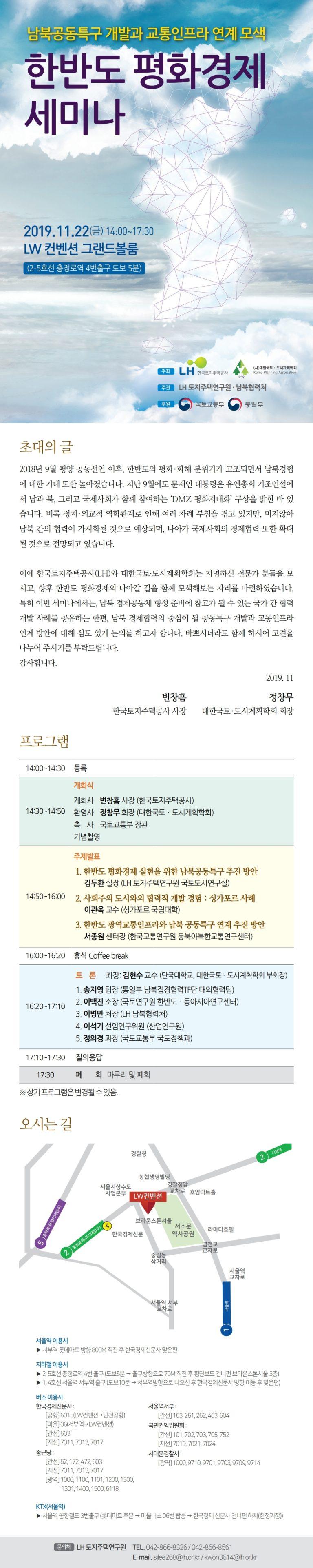 [대한국토·도시계획학회-LH] 한반도 평화경제 세미나 개최