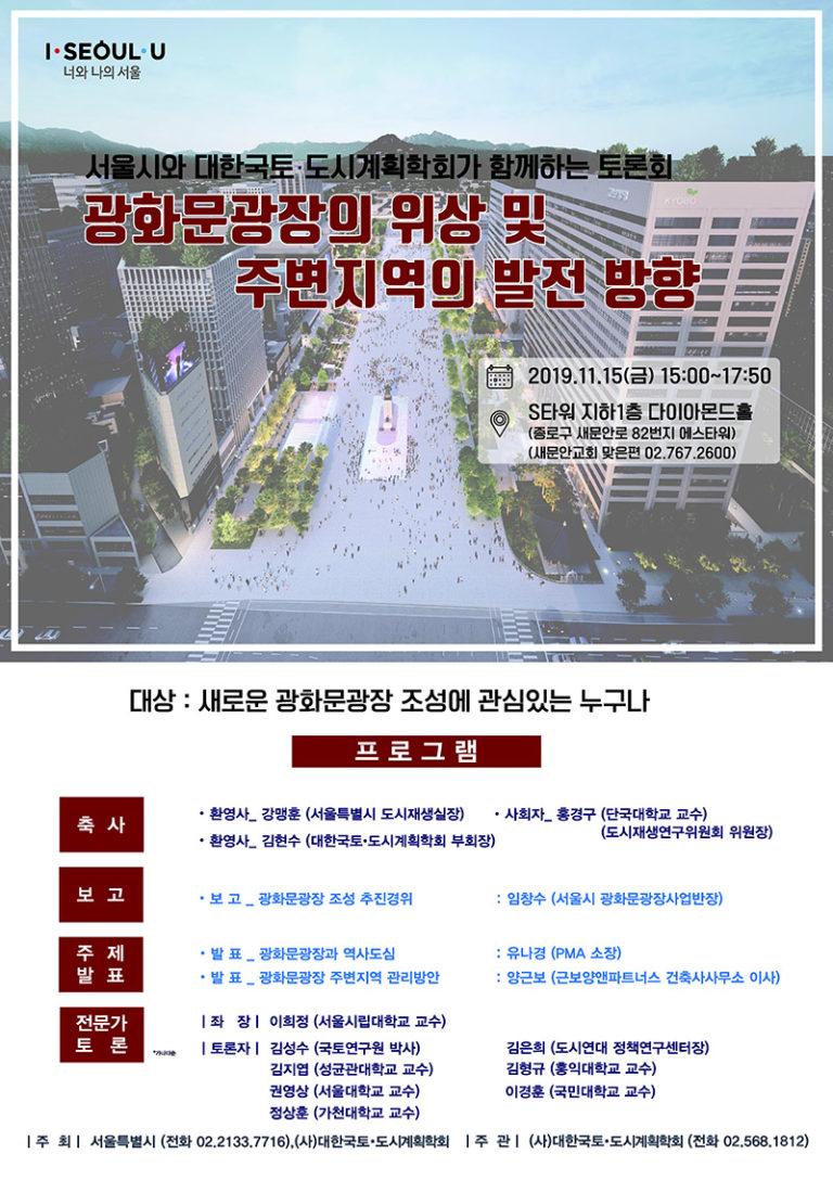 [서울특별시] 광화문광장의 위상 및 주변지역의 발전 방향 토론회 개최
