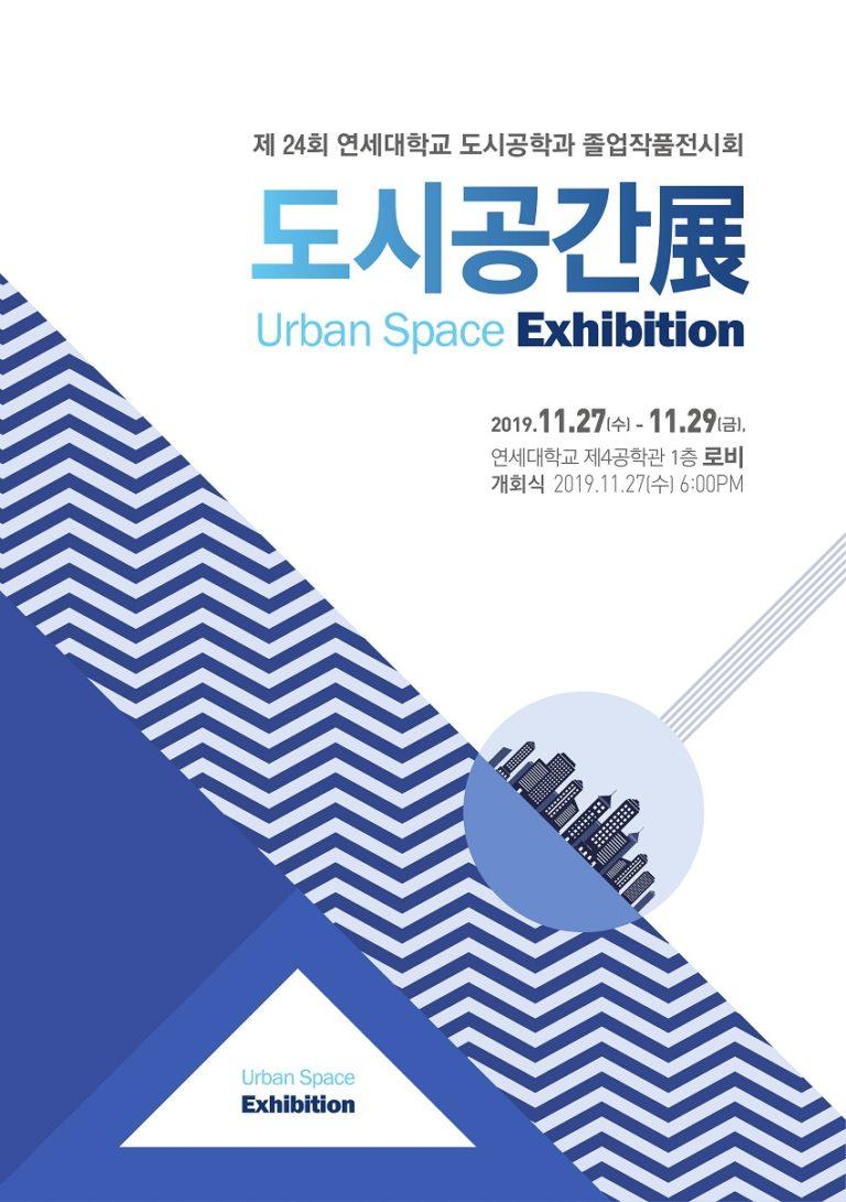[연세대학교] 도시공학과 졸업작품전시회 도시공간展 개최