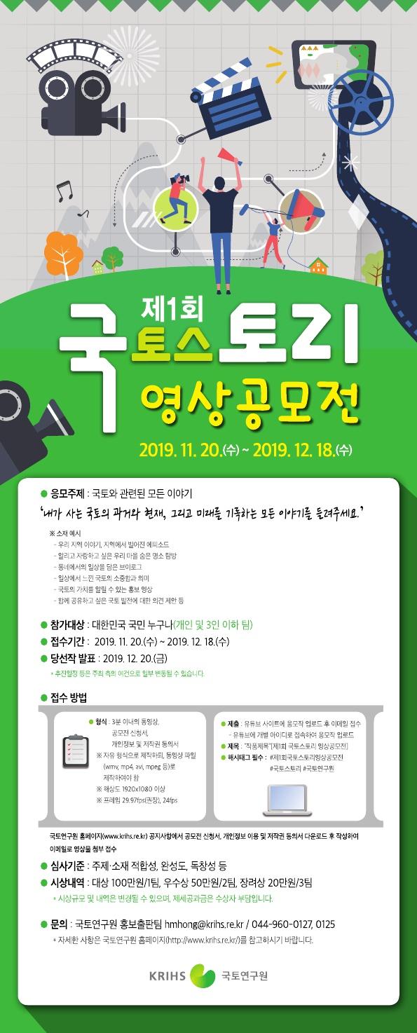 제1회 영상공모전 「국토리」 개최