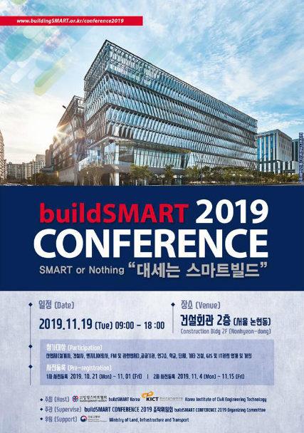 buildSMART Conference 2019 개최 안내