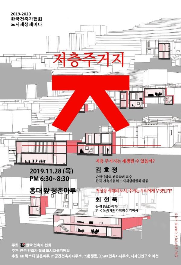 한국건축가협회 <저층주거지>를 주제로 도시재생세미나 개최