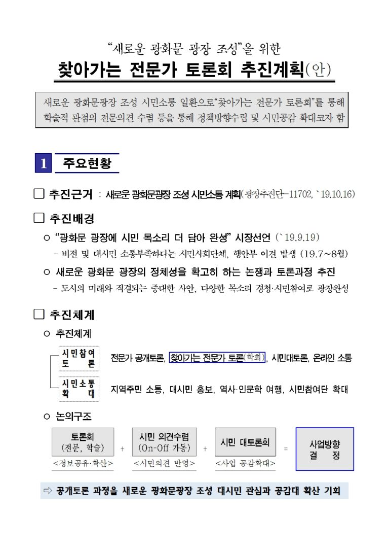 서울특별시 「새로운 광화문광장 조성관련 찾아가는 전문가 토론회」 안내