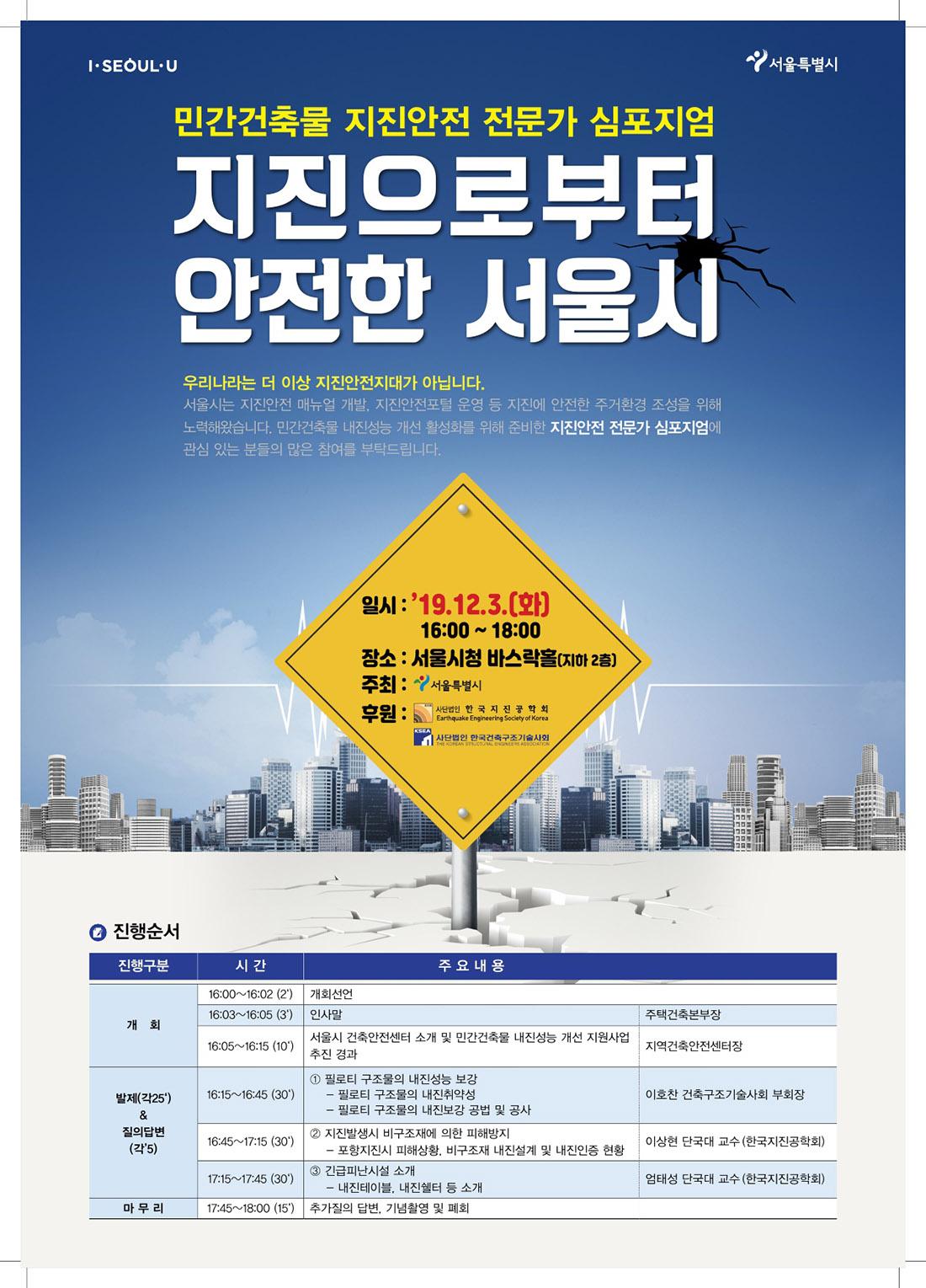 지진안전 전문가 심포지엄 개최 안내