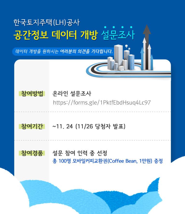 한국토지주택공사 공간정보 데이터 개방 확대를 위한 설문조사