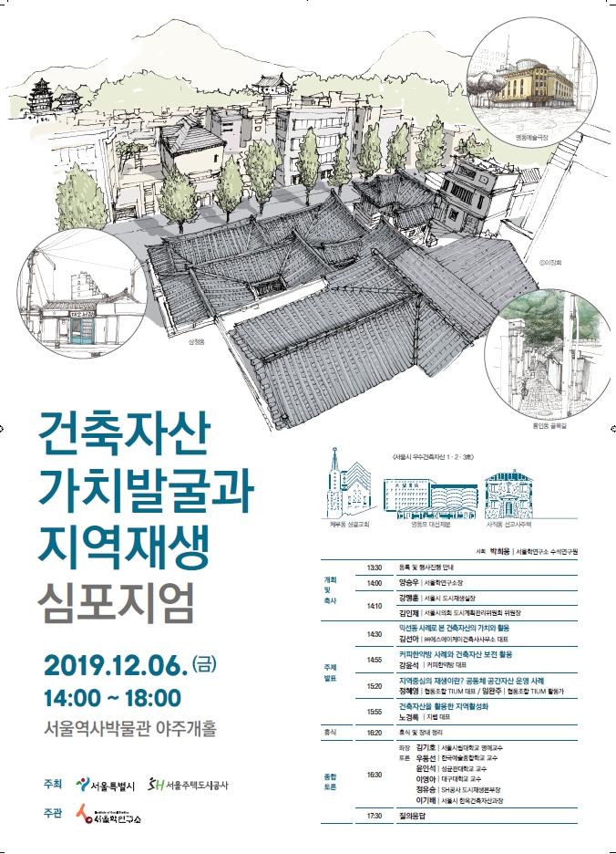 서울시, 6일 `건축자산 가치 공유와 시민공감대 마련` 위한 심포지엄 개최