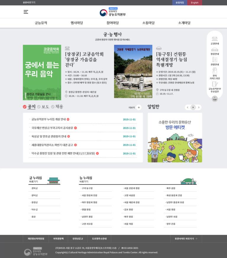 4대궁·종묘, 왕릉 일정·행사 한곳에서, 궁능유적본부 누리집(http://royal.cha.go.kr) 개설
