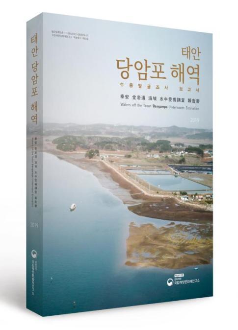 『태안 당암포 해역 수중발굴조사 보고서』발간