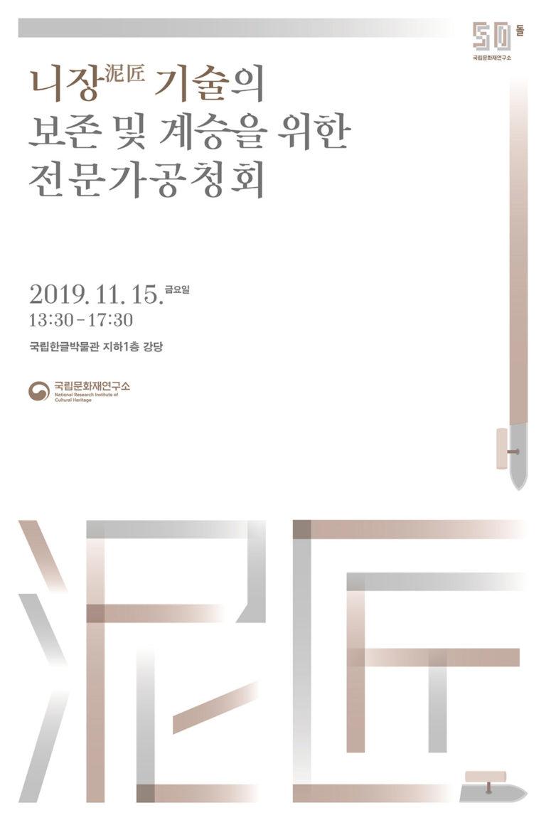 니장(泥匠) 기술의 보존ㆍ계승을 위한 전문가 공청회 개최