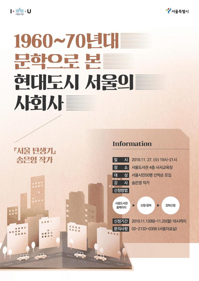 서울도서관, 110여편 소설로 본 서울의 사회사「서울 탄생기」저자 강연