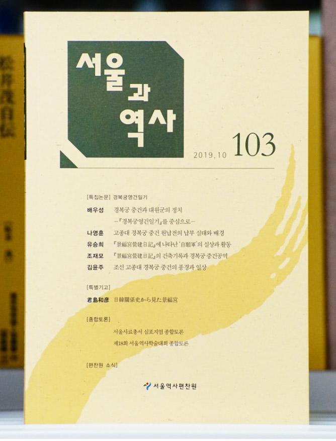 서울역사편찬원, 등재학술지 `서울과 역사` 제103호 발간