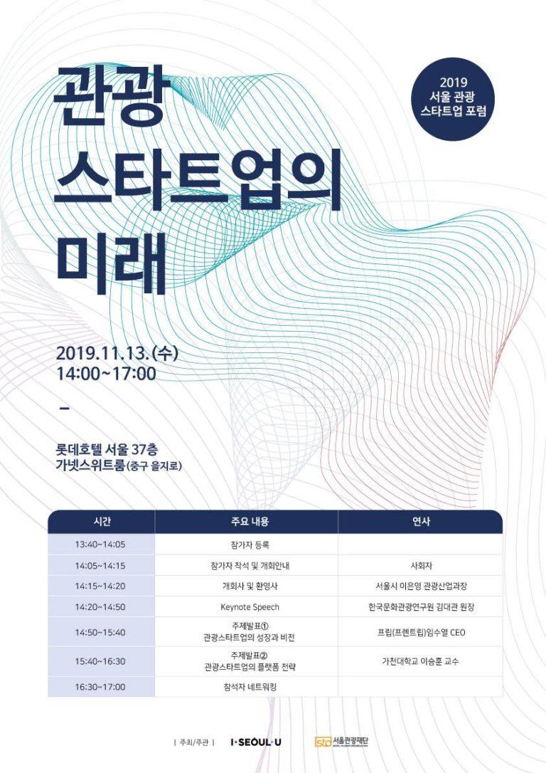 서울시, 13일(수) 관광 최신트렌드-미래대응 모색 포럼