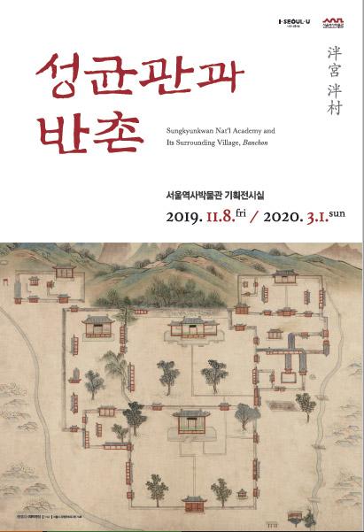 서울역사박물관, 조선 국립대'성균관'과 대학가'반촌'이야기 특별전