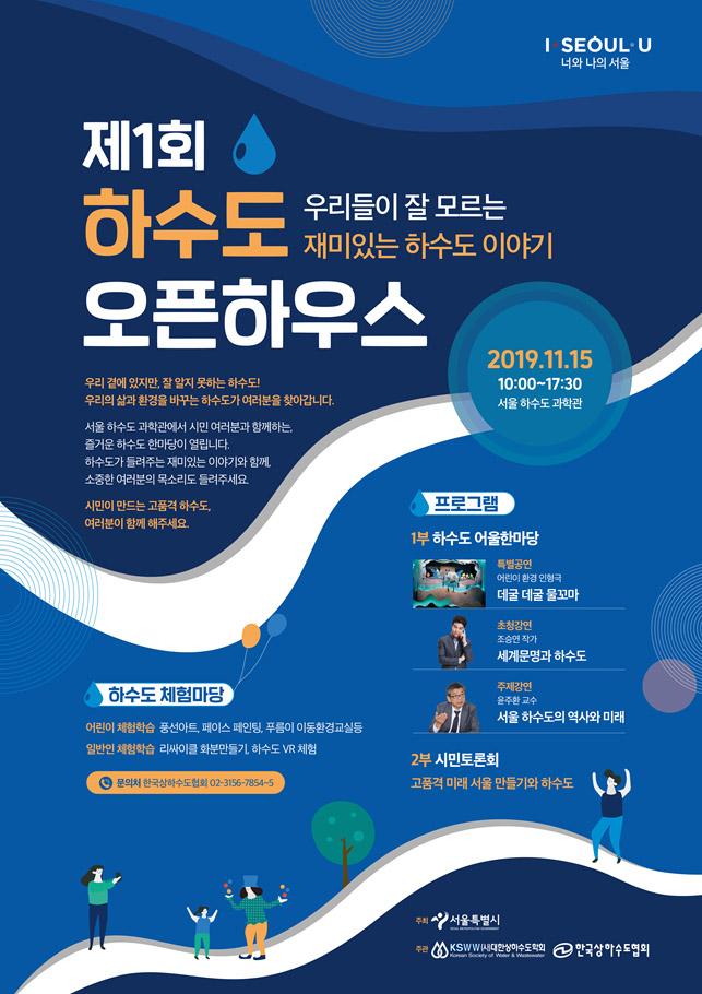 """서울시,""""하수도 시설, 구경 오세요∼""""15일(금) 하수도 오픈하우스"""