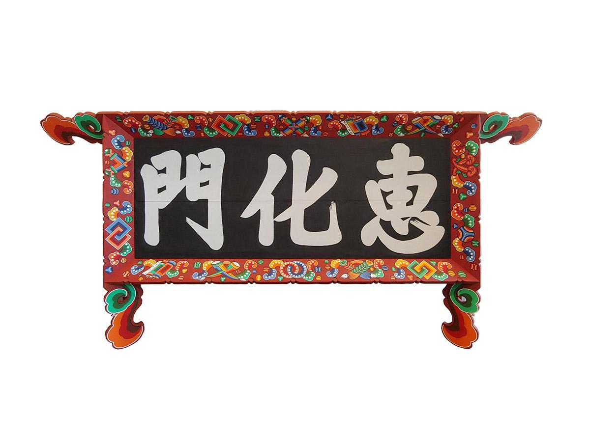 서울시, 1744년 한양도성 혜화문 옛 현판 복원 완료…22일(금) 제막식