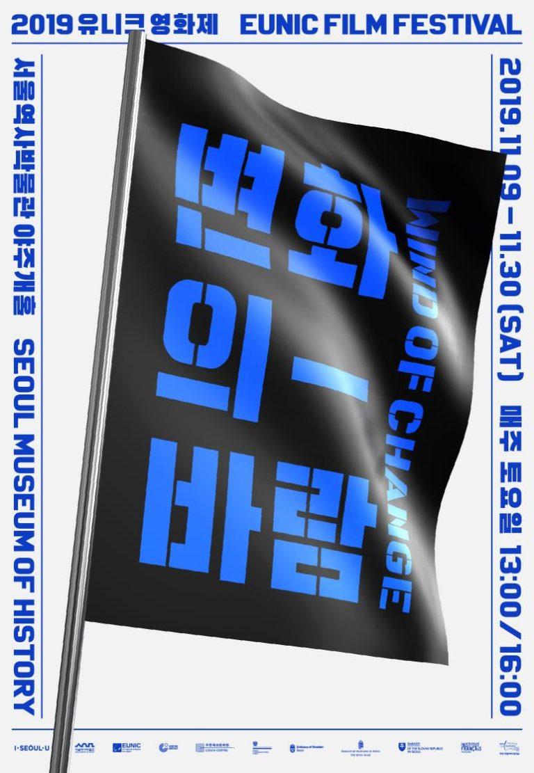 서울역사박물관, 유럽 8개국 민족주의‧독립운동 배경 영화 무료상영
