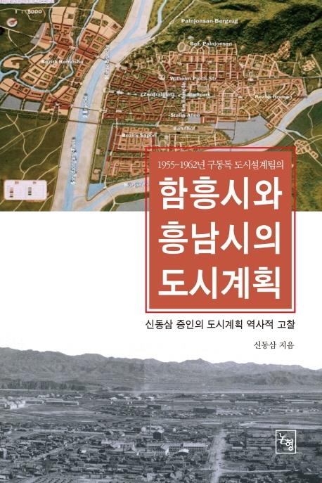 함흥 시 설계 논문 소개