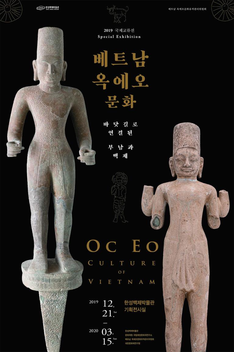 2019 국제교류전 '베트남 옥에오문화-바닷길로 연결된 부남과 백제' 개막