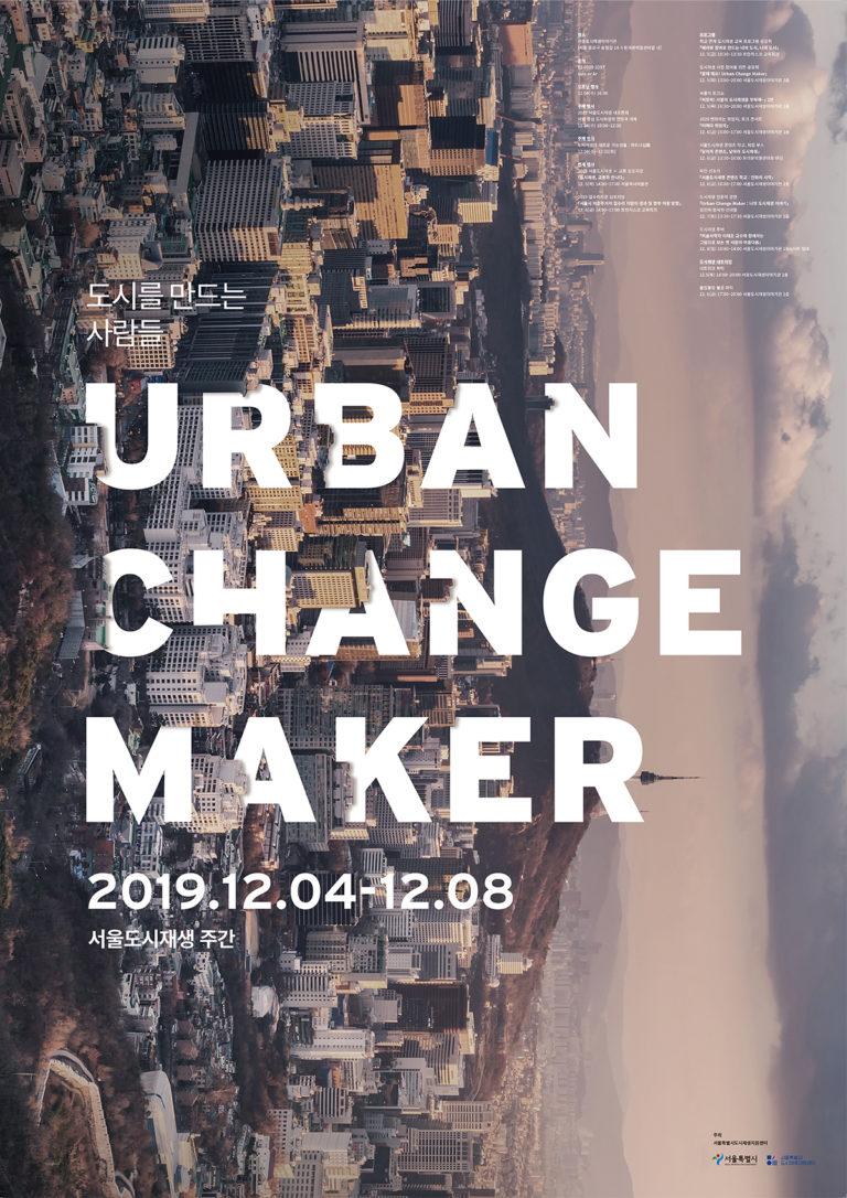 2019 서울도시재생 주간 행사 개최
