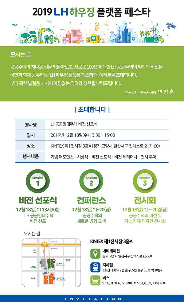 한국토지주택공사 2019 하우징 플랫폼 페스타 개최 안내