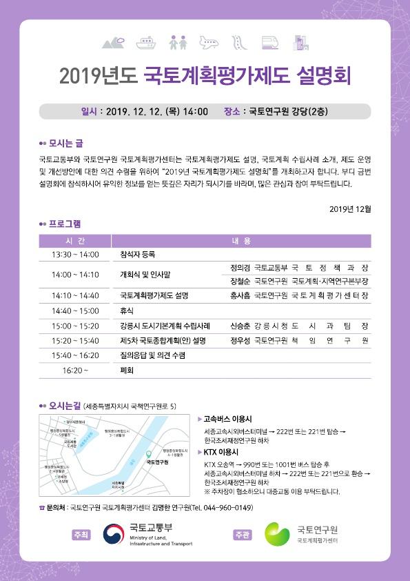 2019년도 국토계획평가제도 설명회 개최 안내