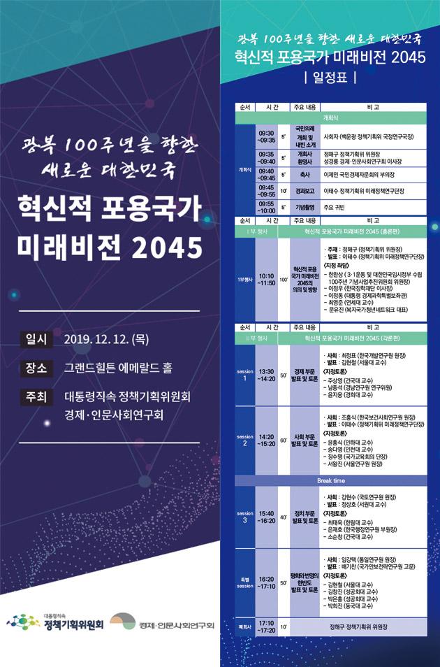 '혁신적 포용국가 미래비전 2045' 개최 안내